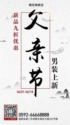 男装/中国风/促销活动/手机海报