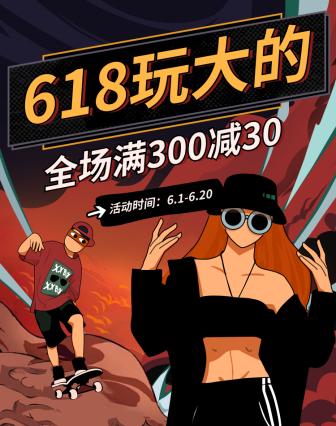 618大促/活动促销/时尚/女装/店铺首页
