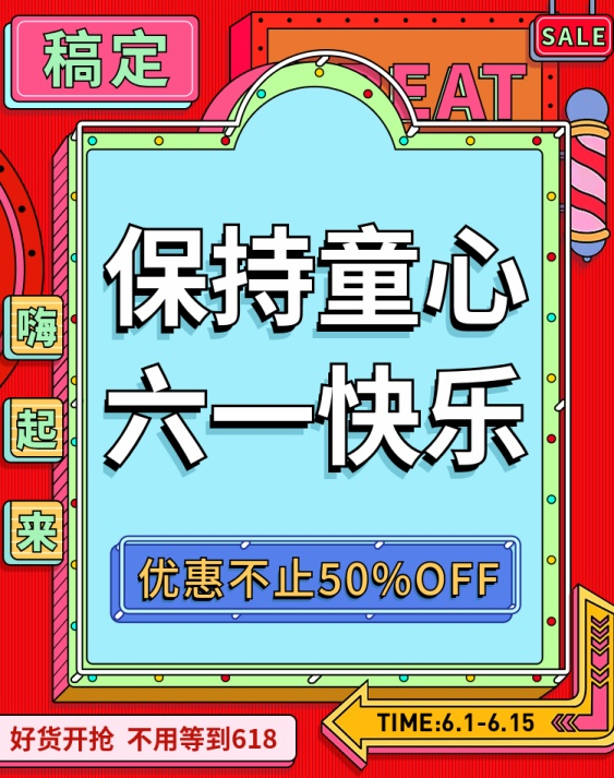61/六一儿童节大促预售海报