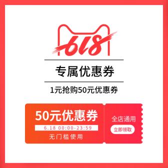 618优惠券/活动主图