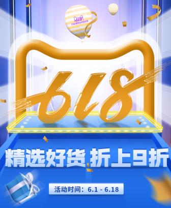 618大促/活动促销/简约风/箱包/店铺首页