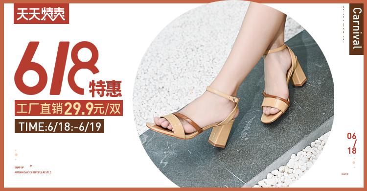 618女鞋特惠海报