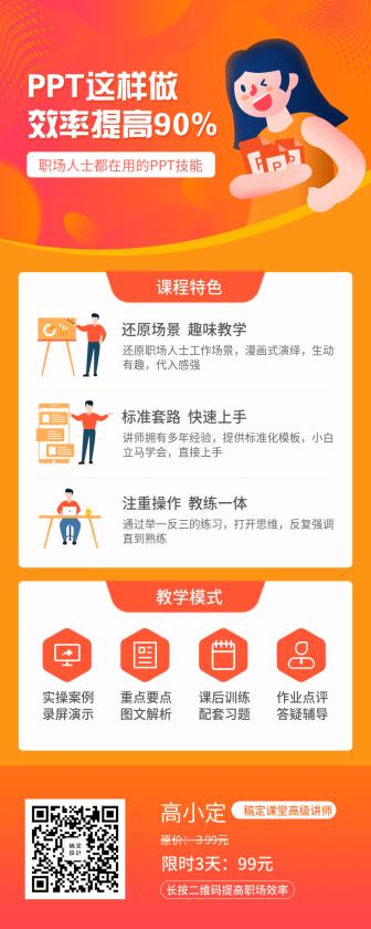 PPT课程/教育培训/招生/长图海报