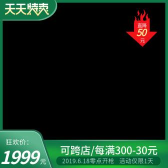 天天特卖绿色主图图标