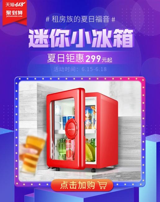 618大促数码家电冰箱海报