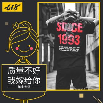 服饰/618男装/创意直通车主图