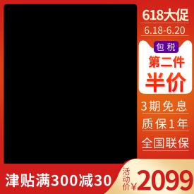 618满减预售/数码家电主图图标
