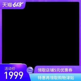 618促销主图图标