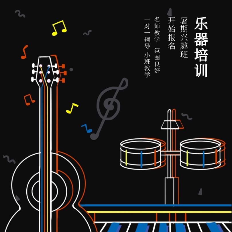 乐器培训暑期兴趣班公众号文章方形配图