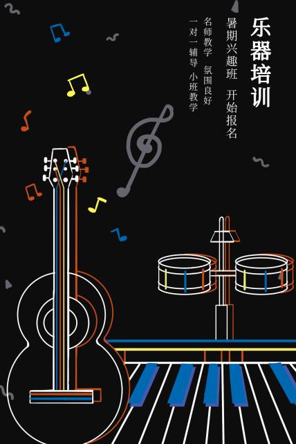 乐器培训暑期兴趣班公众号文章竖版配图