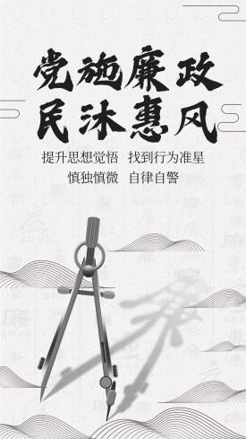 党施廉政民沐惠风手机海报