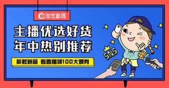 618/淘宝直播/卡通海报