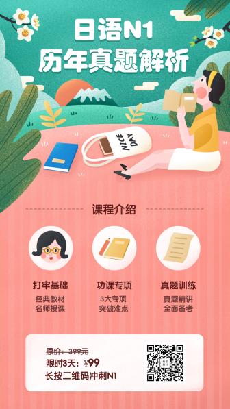 可爱风日语真题解析手机海报