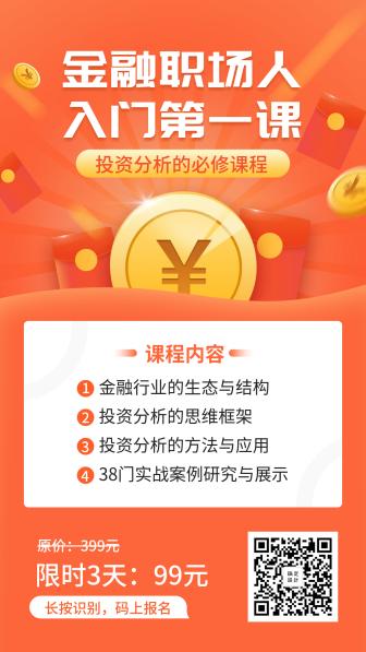 橙红色金融投资手机海报