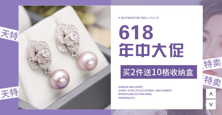 618天天特卖/饰品海报