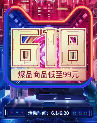 618大促折扣海报