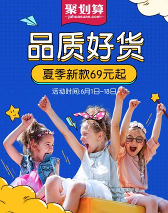 618聚划算/童装钻展海报