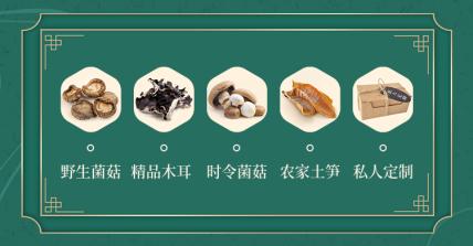 食品/菌类商品导航