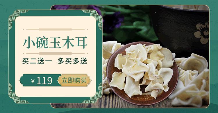 食品/银耳介绍海报