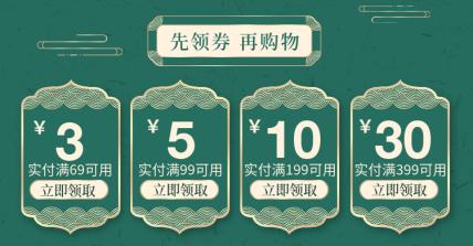 国庆节中秋节中国风优惠券海报