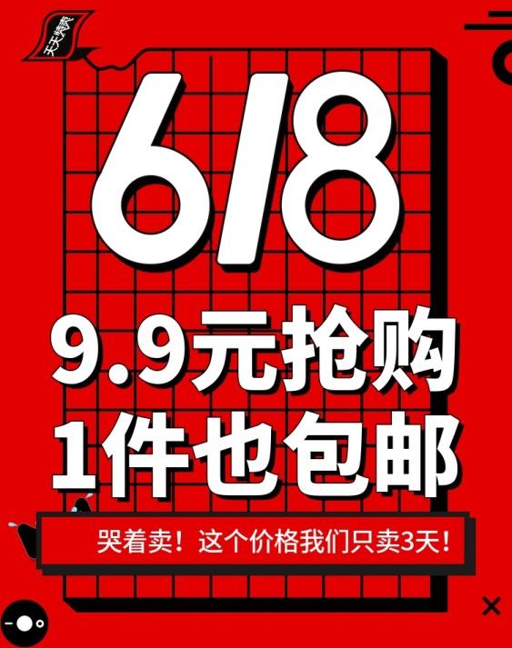 618抢购包邮海报