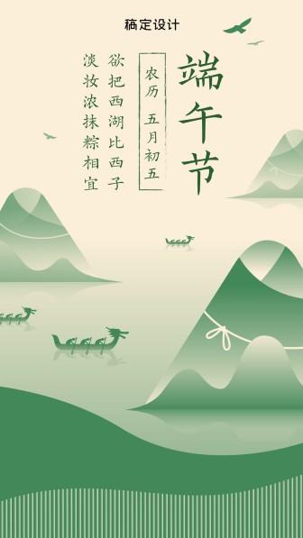 端午节中国风手机海报
