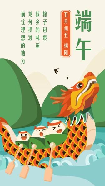 端午卡通手绘风手机海报