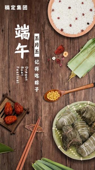 端午五月五记得吃粽子手机海报