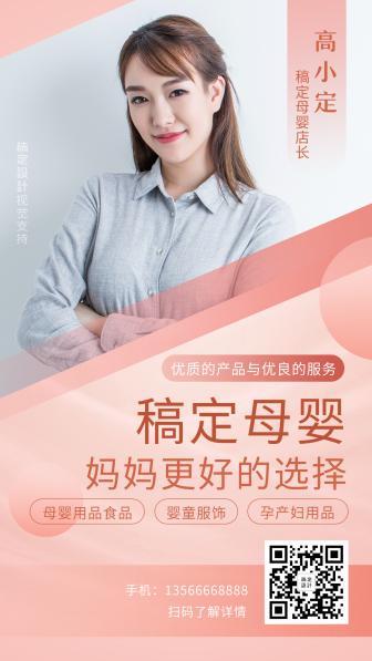 扁平商务风母婴名片产品海报