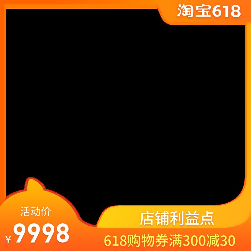 淘宝618官方主图图标
