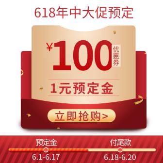 通用/618定金红包/活动主图