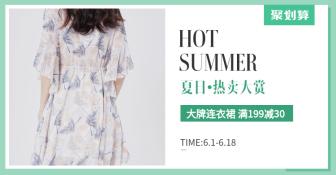 服饰/夏季女装海报