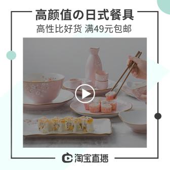 百货/日式餐具主图直通车