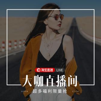 淘宝直播预告/微淘/轮播主图