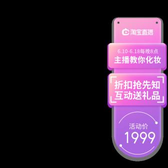 美妆/淘宝直播促销主图图标