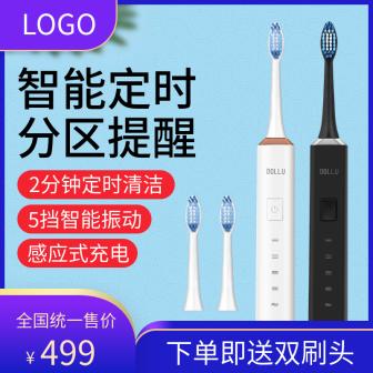 百货/日用品/牙刷/直通车主图