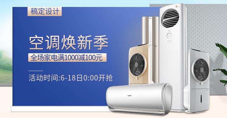 夏季上新/家电/空调海报