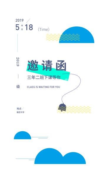同学会邀请函简约风手机海报