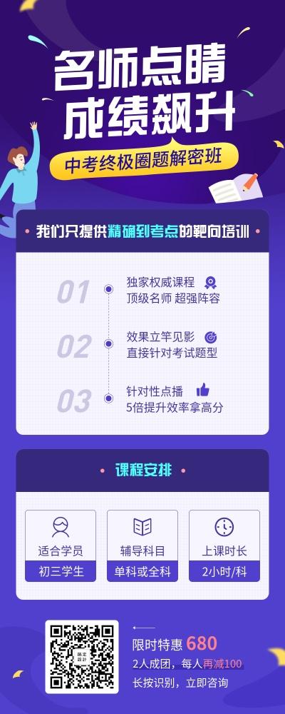 中考培训班/教育培训招生/长图海报