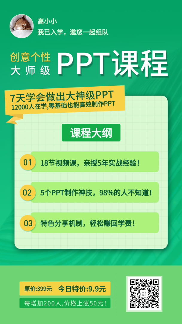 绿色清新PPT课程手机海报