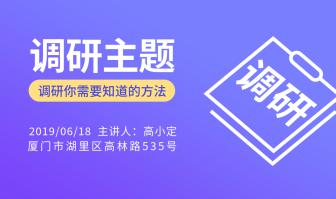 调研主题banner
