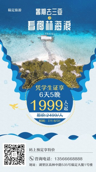 国内旅游/暑期促销/手机海报