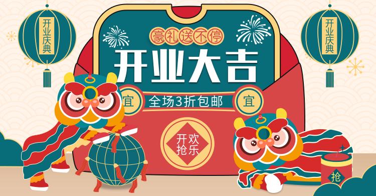 中国风/喜庆开业海报