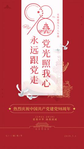 建党98周年党政风手机海报