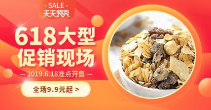 618/天天特卖促销海报