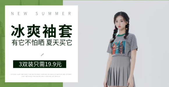 配饰/冰袖绿色海报