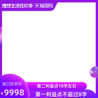 618/数码家电/紫色主图图标