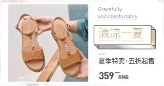 夏季上新/凉鞋海报
