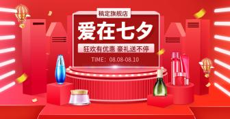 七夕促销/情人节/美妆/C4D海报