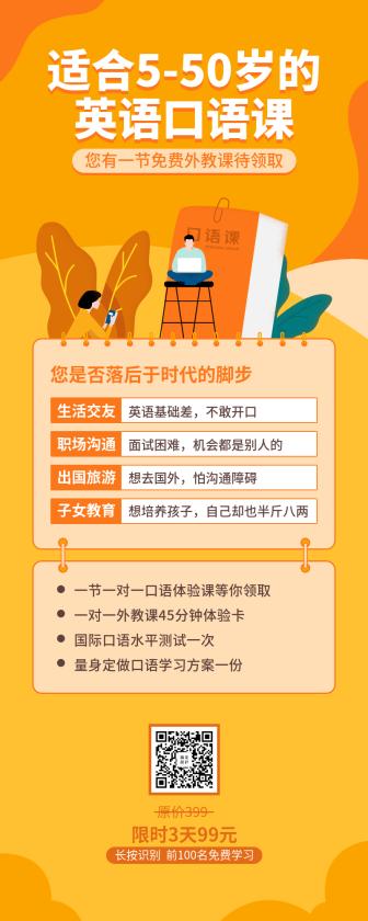 英语口语课程手机海报上传
